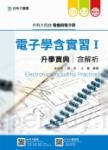 升科大四技電機與電子群電子學含實習 I 升學寶典含解析2017年最新版(第五版)(附贈OTAS題測系統)