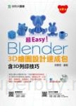 超Easy!Blender 3D繪圖設計速成包(含3D列印技巧附範例素材光碟)