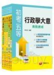 106年《一般行政科》焦點速成套書 (初考/地方五等)