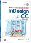 TQC+ 編排設計認證指南解題秘笈:InDesign CC