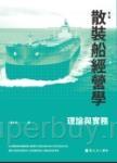 散裝船經營學:理論與實務(第二版)