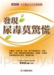 發現尿毒莫驚慌:中西醫結合可治腎衰竭