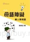 母語障礙:華人學英語