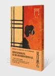 門:愛與寂寞的終極書寫,夏目漱石探索孤獨本質經典小說