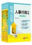 106年《人事行政科》焦點速成套書 (初考/地方五等)