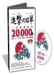 進擊的日單,一定用得到的20,000字:用聽的就能學會所有「人、事、物、場合」日語單字【MP3語音光碟】