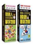 韓國人天天在用的單字地圖/會話地圖【博客來獨家套書】(附會話地圖1MP3)