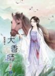 大香師Ⅱ涅槃卷(五)