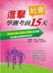 進擊學測考前15天社會考科