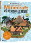 Minecraft超級建築這樣蓋!