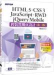 跨裝置網頁設計:HTML5、CSS 3、JavaScript、RWD、jQuery Mobile(第二版)