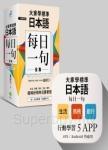 大家學標準日本語【每日一句】全集+行動學習APP(iOS / Android適用)【博客來獨家套書】