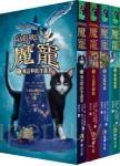 魔寵1-4集套書(預言中的守護者、王冠的祕密、光榮英雄、夢境宮殿)