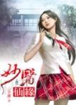 妙醫仙緣06