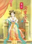 異世淘寶女王 2