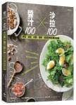 沙拉100╳醬汁100: 野菜、果物、肉類、海鮮、超級穀物的美味遊戲