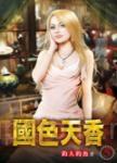 國色天香05