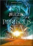 元素三部曲2:預言之海