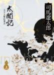 太閤記:天下人豐臣秀吉(上)