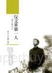 反文革第一人:劉文輝烈士