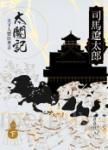 太閤記:天下人豐臣秀吉(下)