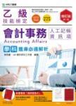 乙級會計事務(人工記帳、資訊項)學科題庫必通解析 - 修訂版(第二版) - 附贈OTAS題測系統