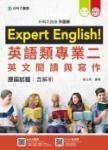 升科大四技外語群英語類專業二(英文閱讀與寫作)歷屆試題含解析 - 2017年最新版(第二版)