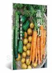 蔬菜力。打造「零廚餘廚房」!:效率使用、延長賞味期、節省伙食費,105道連外皮、根莖都毫不浪費的蔬菜料理。