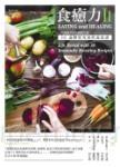 食癒力2,一位癌癒者的身體賦活餐:50道體質究食營養食譜