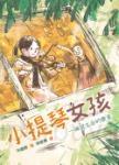 小提琴女孩:擁抱生命的樂章