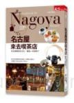 名古屋 來去喫茶店:名古屋喫茶店文化,看這一本就夠了