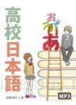 高校日本語(16K軟精裝+MP3)