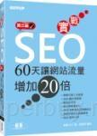 實戰SEO:60天讓網站流量增加20倍-第三版