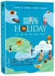 關西HOLIDAY:大阪‧京都‧神戶‧奈良‧和歌山,一本就GO!