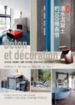 清水混凝土的100種表情:升級版!色彩、紋路變化、圖騰、家具家飾,用清水混凝土裝修你的家