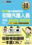 【2016法令修訂對照】初階外匯人員 速成(2016年7月版)