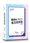 植憲的憲法選擇題(4版)