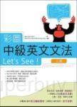 彩圖中級英文文法Let's See!【三版】(彩色16K+解答別冊)