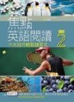 焦點英語閱讀:六大技巧輕鬆讀英文 (Level 2)【二版】(16K彩圖+1MP3)