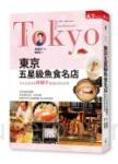 東京五星級魚食名店:日本名美食家岸朝子精選84家私料理