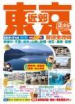 東京近郊旅遊全攻略2016-17年版