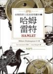 哈姆雷特:永恆的莎士比亞改寫劇本 1(25K彩色+1MP3)