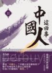 中國人這回事(II)秦漢至南北朝:長城內的大一統面貌