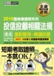 2016年全新!投信投顧相關法規 速成(2016年7月版)