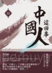 中國人這回事(III)隋唐至蒙元:長城外面是故鄉
