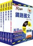 106年鐵路特考佐級(場站調車)套書(贈題庫網帳號、雲端課程)