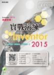 Inventor 2015 實戰演練(附綠色範例檔)