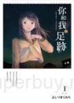 你和我的足跡~時空旅行‧春日研究所(01)