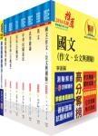 鐵路特考員級(運輸營業)套書(贈題庫網帳號、雲端課程)