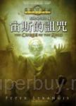 超能冒險4宙斯的詛咒